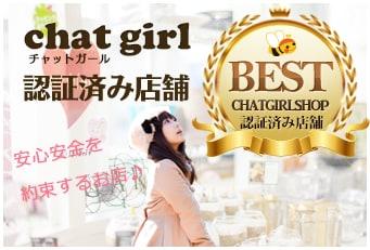 Chat Girl 認証店舗