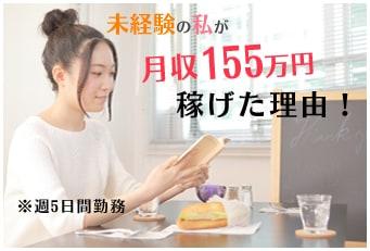 未経験の私が月収155万円稼げた理由!