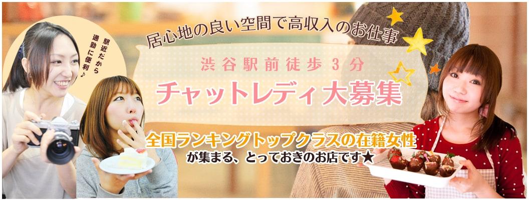 チャットレディ大募集!渋谷駅前徒歩3分、居心地の良い空間で高収入のお仕事